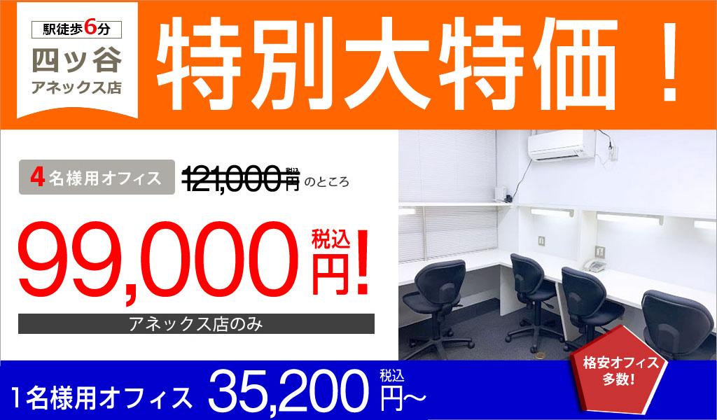四ッ谷アネックス店キャンペーン 大特価