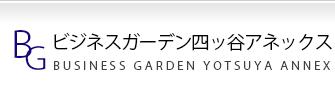 ビジネスガーデン四ッ谷アネックス