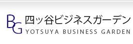 四ッ谷ビジネスガーデン