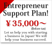 Entrepreneur Support Plan!